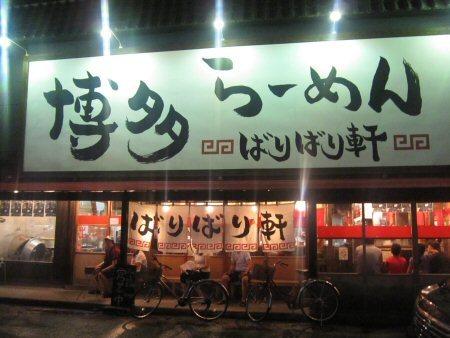 ソラトブ ドンブリ in 愛知-博多らーめん ばりばり軒