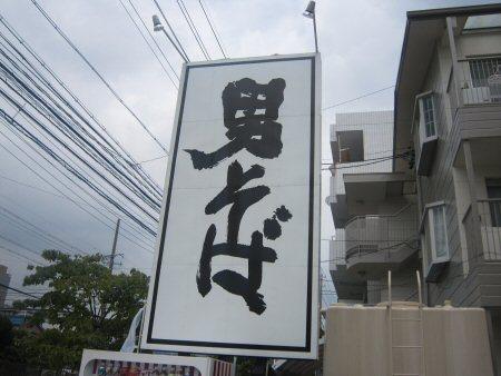 ソラトブ ドンブリ in 愛知-男そば 連獅子