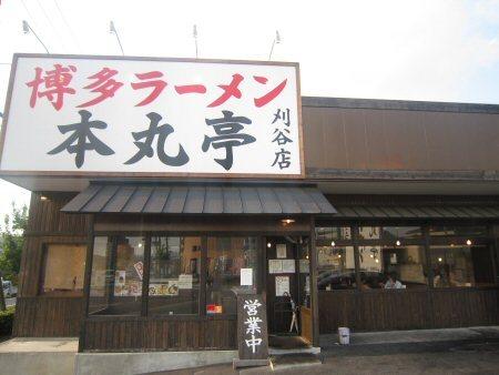 ソラトブ ドンブリ in 愛知-博多ラーメン 本丸亭 刈谷店
