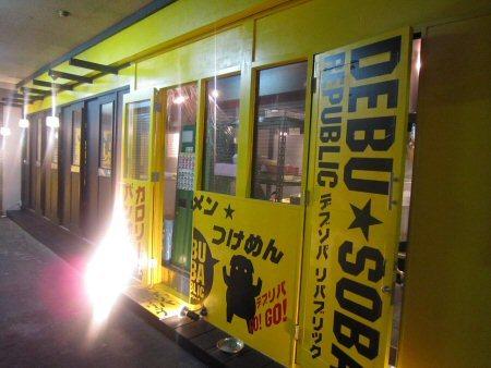 ソラトブ ドンブリ in 愛知-DEBU★SOBA  REPUBLIC