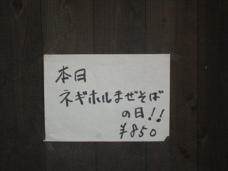 ソラトブ ドンブリ in 愛知-ネギホルの日