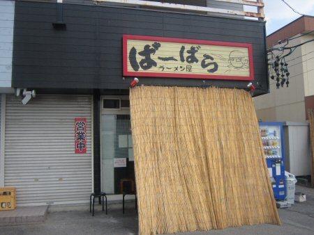 ソラトブ ドンブリ in 愛知-ばーばら ラーメン屋