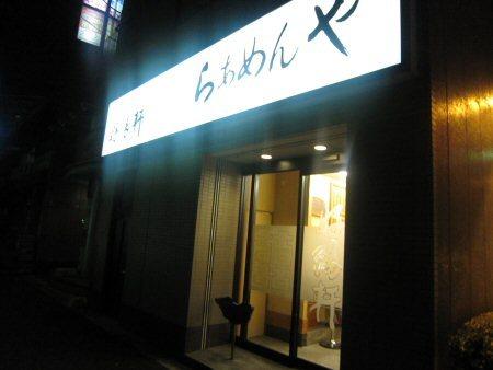 ソラトブ ドンブリ in 愛知-好陽軒
