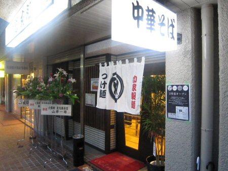 ソラトブ ドンブリ in 愛知-つけ麺 丸和 尾頭橋店