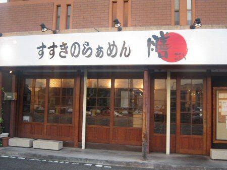ソラトブ ドンブリ in 愛知-すすきのらぁめん 膳