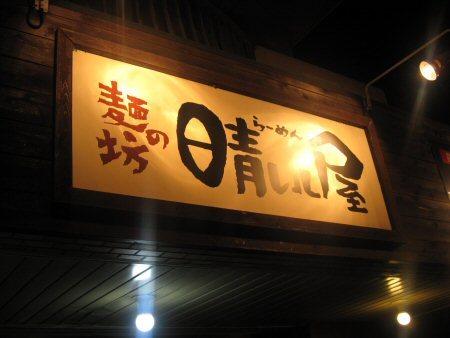 ソラトブ ドンブリ in 愛知-麺の坊 晴レル屋