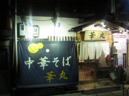 ソラトブ ドンブリ in 愛知-中華そば 華丸