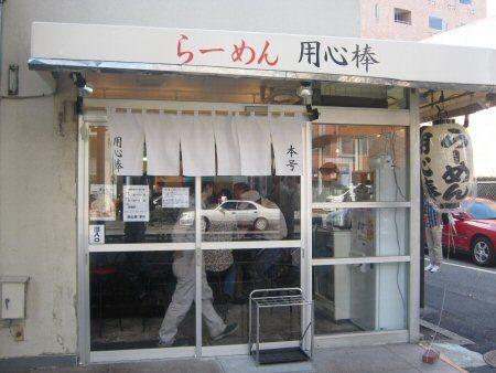ソラトブ ドンブリ in 愛知-用心棒 本号