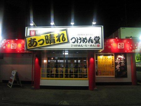 ソラトブ ドンブリ in 愛知-麺屋あっ晴れ つけめん堂