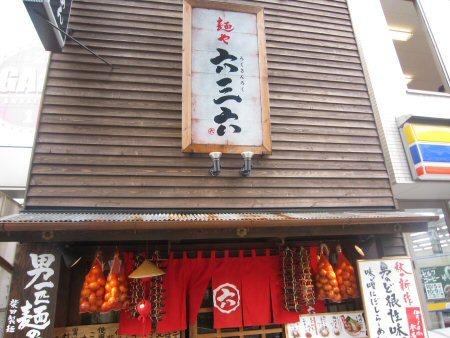 ソラトブ ドンブリ in 愛知-麺や 六三六 大須本店