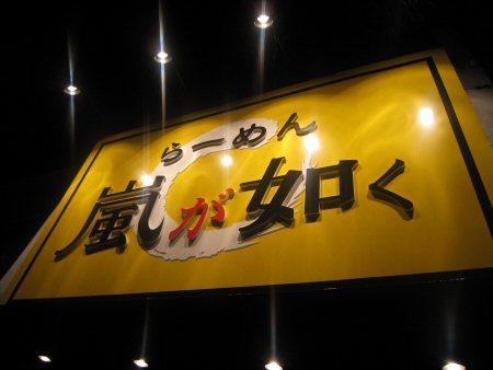 ソラトブ ドンブリ in 愛知-嵐が如く