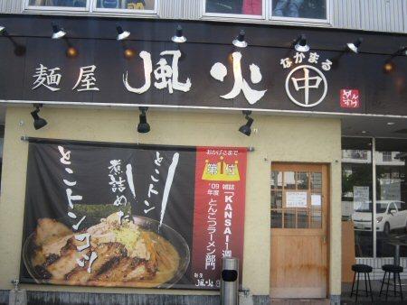 ソラトブ ドンブリ in 愛知-麺屋 風火 ㊥(栗東店)