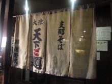 ソラトブ ドンブリ in 愛知-大津 天下ご麺