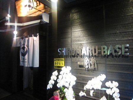 ソラトブ ドンブリ in 愛知-博多 一風堂 SHIROMARU-BASE金山店