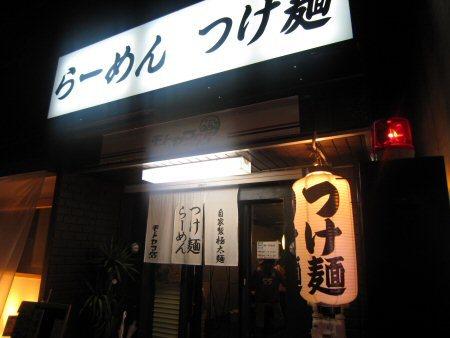 ソラトブ ドンブリ in 愛知-らーめん つけ麺 モトヤマ55