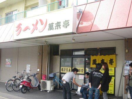 ソラトブ ドンブリ in 愛知-ラーメン 萬来亭