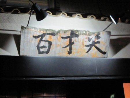 ソラトブ ドンブリ in 愛知-百才笑