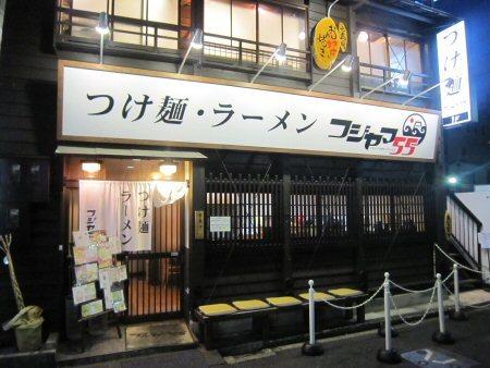 ソラトブ ドンブリ in 愛知-つけ麺・ラーメン フジヤマ55