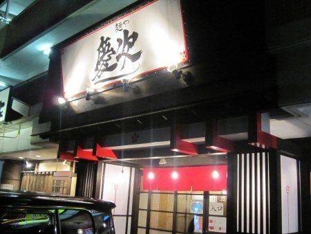 ソラトブ ドンブリ in 愛知-麺や 慶次