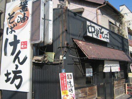 ソラトブ ドンブリ in 愛知-醤油そば けん坊