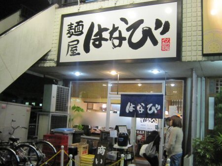 ソラトブ ドンブリ in 愛知-はなび
