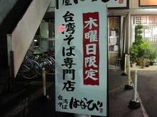 ソラトブ ドンブリ in 愛知-台湾そば はなび