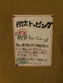 ソラトブ ドンブリ in 愛知-トッピング