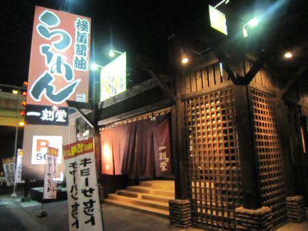 ソラトブ ドンブリ in 愛知-一刻魁堂 一ツ木店