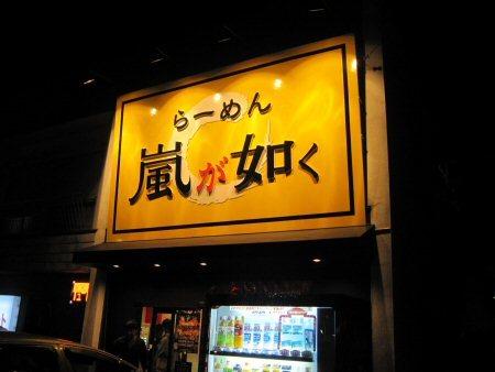 ソラトブ ドンブリ in 愛知-らーめん 嵐が如く