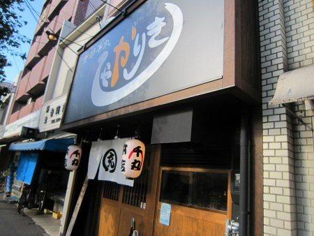 ソラトブ ドンブリ in 愛知-京都千丸 麺屋しゃかりき