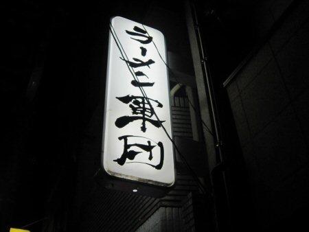 ソラトブ ドンブリ in 愛知-ラーメン軍団