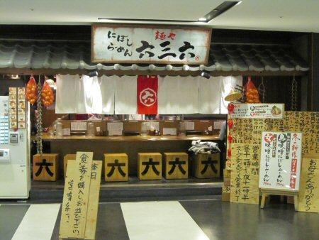 ソラトブ ドンブリ in 愛知-麺や 六三六 名駅店
