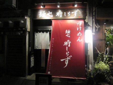 ソラトブ ドンブリ in 愛知-麺也 時しらず