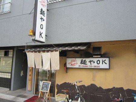 ソラトブ ドンブリ in 愛知-麺や OK
