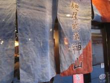 ソラトブ ドンブリ in 愛知-麺屋 武蔵 神山