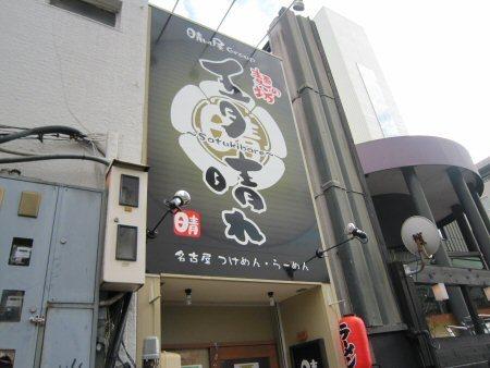 ソラトブ ドンブリ in 愛知-麺の坊 五月晴れ