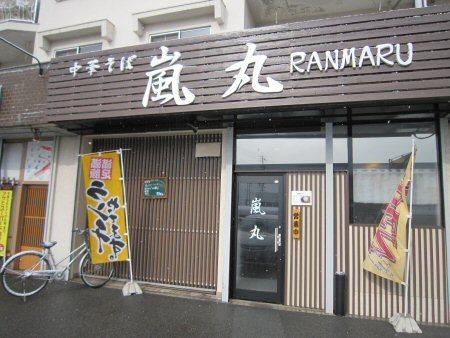 ソラトブ ドンブリ in 愛知-中華そば 嵐丸