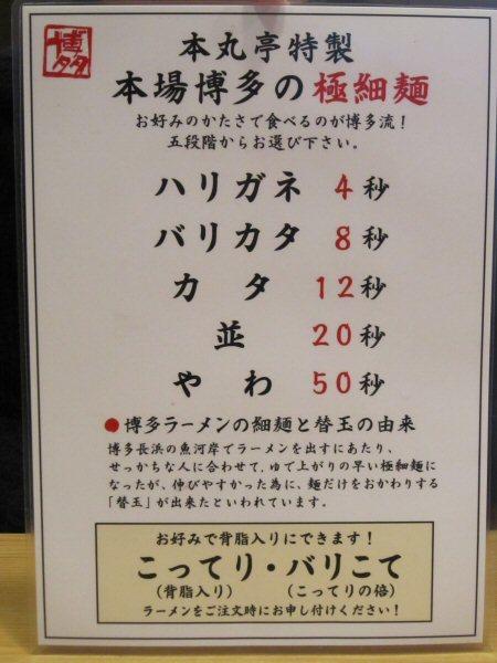 ソラトブ ドンブリ in 愛知-茹で加減