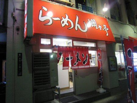 ソラトブ ドンブリ in 愛知-らーめん 爛々亭 大曽根店