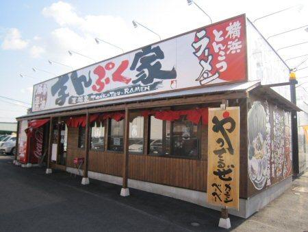 ソラトブ ドンブリ in 愛知-まんぷく家