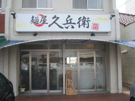 ソラトブ ドンブリ in 愛知-麺屋 久兵衛