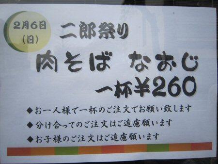 ソラトブ ドンブリ in 愛知-限定メニュー