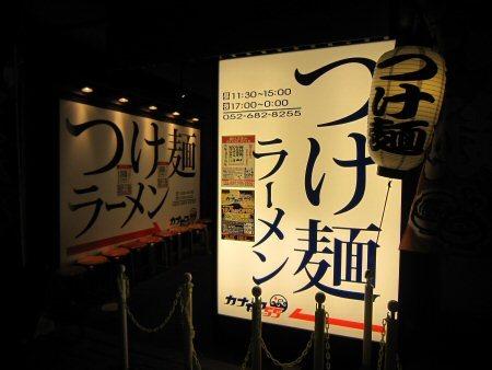 ソラトブ ドンブリ in 愛知-つけ麺 ラーメン カナヤマ55