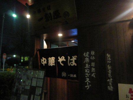 ソラトブ ドンブリ in 愛知-中華そば 鶴舞一刻屋
