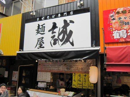 ソラトブ ドンブリ in 愛知-まぜそば専門店 麺屋 誠