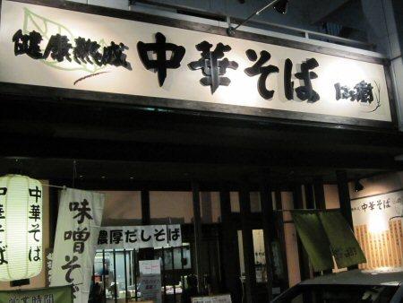 ソラトブ ドンブリ in 愛知-中華そば はる樹