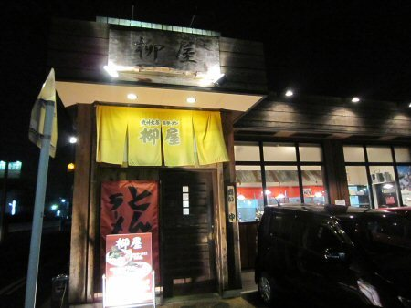 ソラトブ ドンブリ in 愛知-柳屋 新安城店