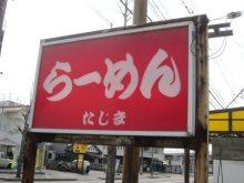 ソラトブ ドンブリ in 愛知-らーめん たじま
