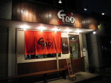 ソラトブ ドンブリ in 愛知-麺屋 Goo