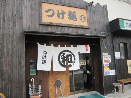 ソラトブ ドンブリ in 愛知-つけ麺 丸和 春田本店